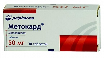 Метокард 50мг таб. №30 (POLPHARMA PHARMACEUTICAL WORKS S.A.)